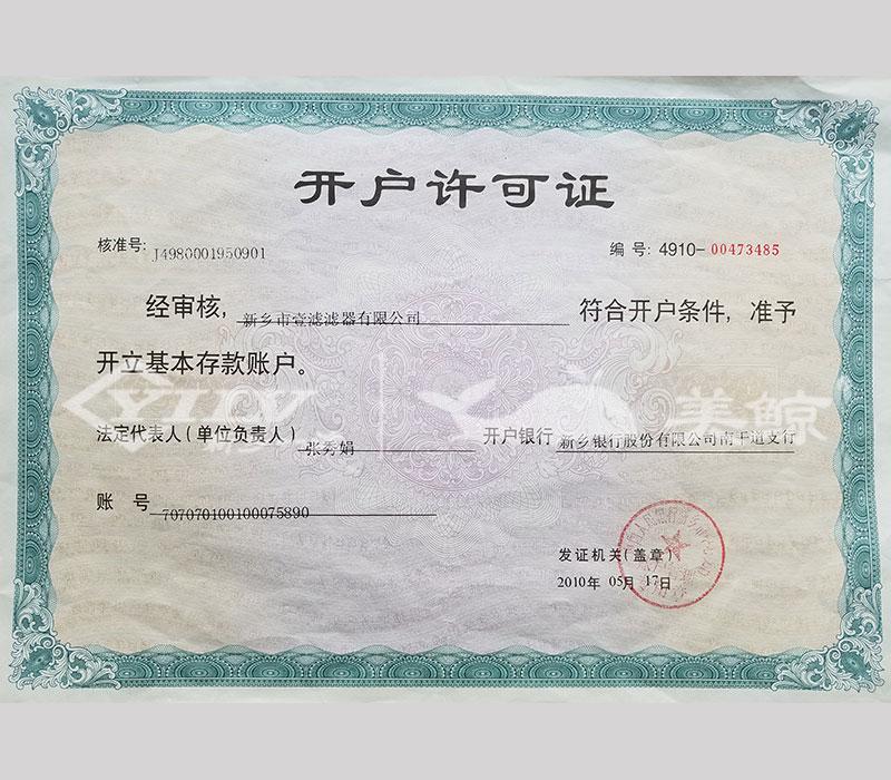 2-开户许可证