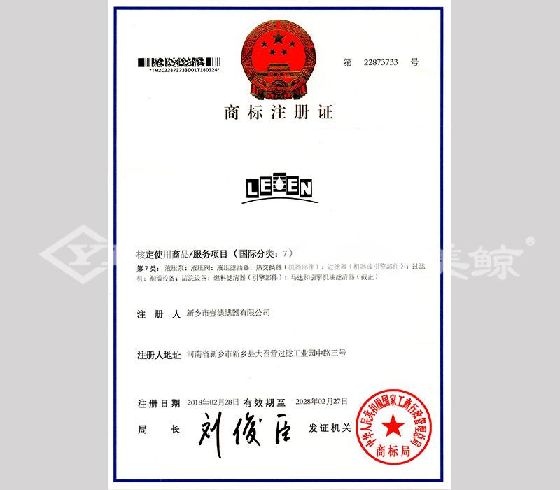 7-LEEN-商标证书