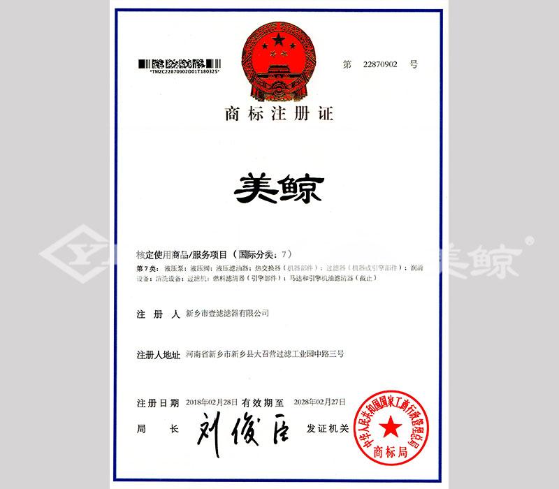 8-美鲸-商标证书