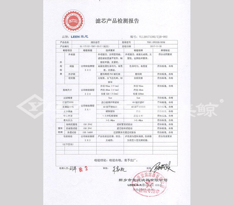 9-LEEN新宝6注册产品自检单