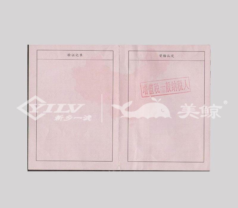 12-税务登记证2
